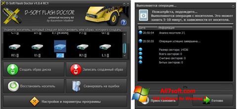 Снимка на екрана D-Soft Flash Doctor за Windows 7