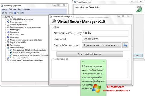 Снимка на екрана Virtual Router Manager за Windows 7